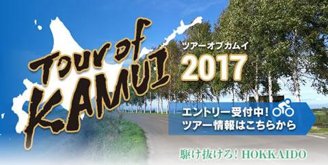 ツアーオブカムイ2017